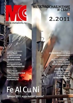 Металлоснабжение и сбыт №2/2011