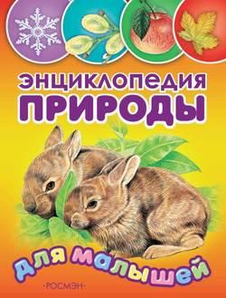 Энциклопедия природы для малышей