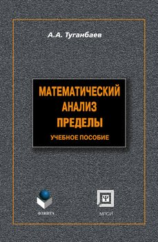 Математический анализ. Пределы: учебное пособие