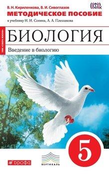 Методическое пособие к учебнику Н. И. Сонина, А. А. Плешакова «Биология. Введение в биологию. 5 класс»