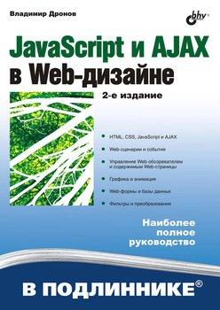 JavaScript и AJAX в Web-дизайне