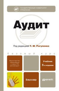 Аудит 5-е изд., пер. и доп. Учебник для бакалавров
