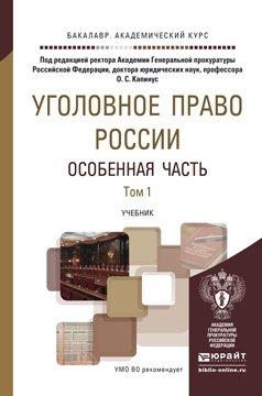 Уголовное право России. Особенная часть в 2 т. Учебник для академического бакалавриата
