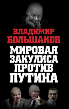 Мировая закулиса против Путина
