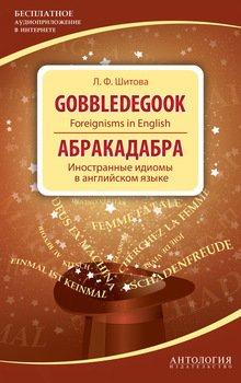 Gobbledegook. Foreignisms in English. Абракадабра. Иностранные идиомы в английском языке