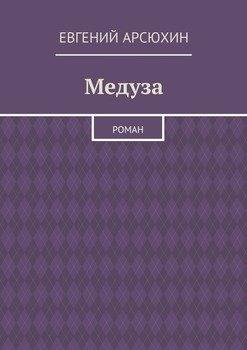 Медуза. Роман