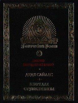 Дядя Сайлас. История Бартрама-Хо