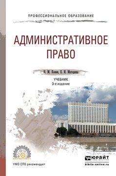 Административное право 3-е изд., пер. и доп. Учебник для СПО