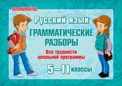 Русский язык. Грамматические разборы. Все трудности школьной программы. 5-11 классы