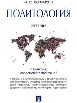 Читать книгу политология учебник для вузов