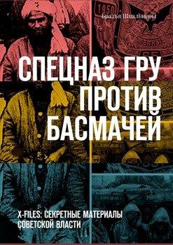 Спецназ ГРУ против басмачей. X-files: секретные материалы Советской власти
