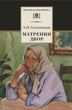 Матрёнин двор. Рассказы