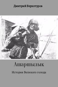 Ашаршылык: история Великого голода