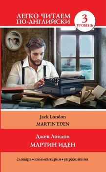 Джек лондон мартин иден скачать книгу бесплатно fb2 и epub.