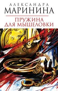 Книга Платный сыр в мышеловке