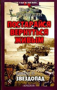 Конвейер смерти прокудин читать фольксваген транспортер на авито в россии