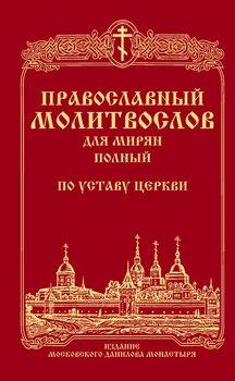 Православный молитвослов для мирян по уставу Церкви