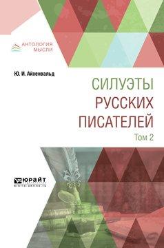 Силуэты русских писателей в 2 т. Том 2