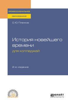 История новейшего времени для колледжей 2-е изд., испр. и доп. Учебное пособие для СПО