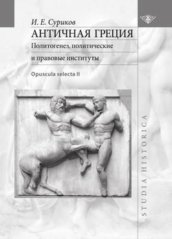 Античная Греция. Политотенез, политические и правовые институты