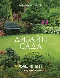 Дизайн сада. Лучшие идеи для вдохновения