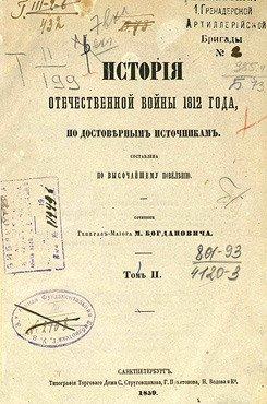 История Отечественной войны 1812 года, по достоверным источникам. Том II