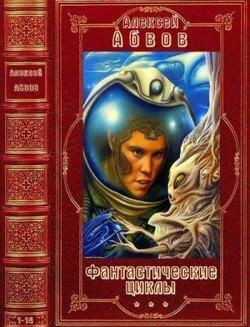 Фантастические циклы. Компиляция.Книги 1-14