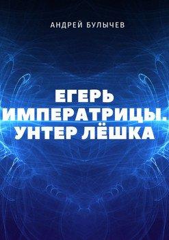Унтер Лёшка