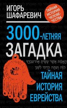 3000-летняя загадка. Тайная история еврейства