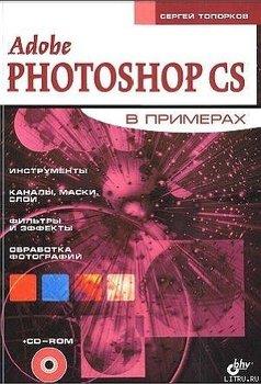 Adobe Fotoshop CS в примерах
