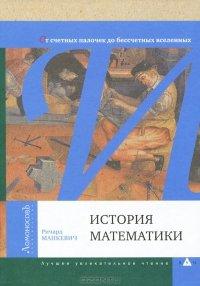 История математики