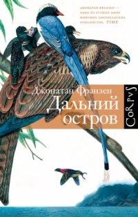 Огород по русски читать