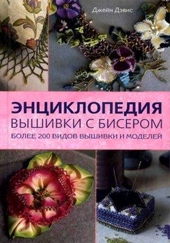 Энциклопедия вышивки с бисером