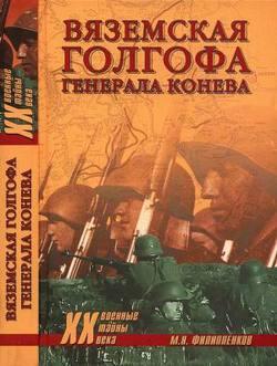Вяземская голгофа генерала Конева