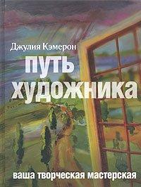Путь художника скачать книгу джулии кэмерон: скачать бесплатно.
