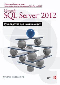 Microsoft SQL Server 2012. Руководство для начинающих