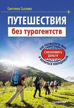 Путешествия без турагентств