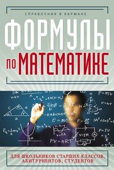 Формулы в области математике