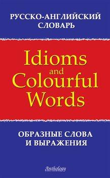 Русско-английский словарь образных слов и выражений