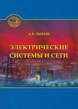 электрические системы и сети буслов скачать