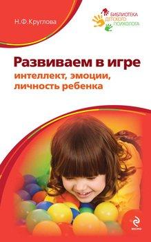 Развиваем в игре интеллект, эмоции, личность ребенка