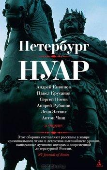 Петербург - нуар. Рассказы