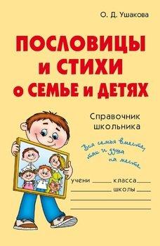 Пословицы и стихи о семье и детях