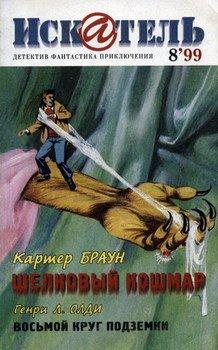 Искатель 1999 #08
