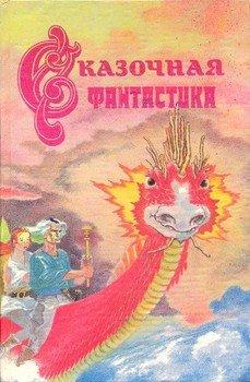 Сказочная фантастика
