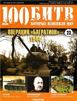 Операция Багратион - 1944
