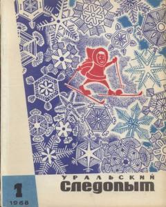 Журнал Уральский следопыт 1968г. №1