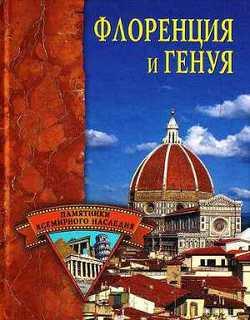 Флоренция и Генуя