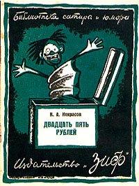 Двадцать пять рублей