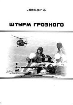 Штурм Грозного